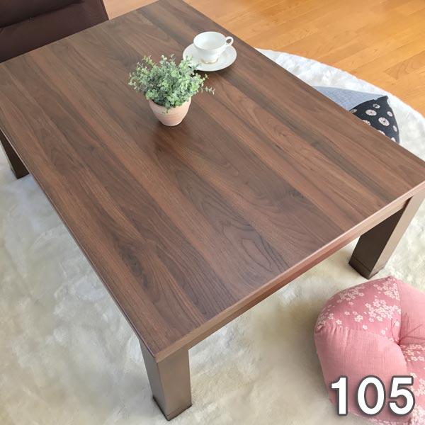 【半額以下】セール 【在庫処分】 ウォールナット柄 こたつ テーブル コタツ 長方形 幅105cm センターテーブル 【送料無料】