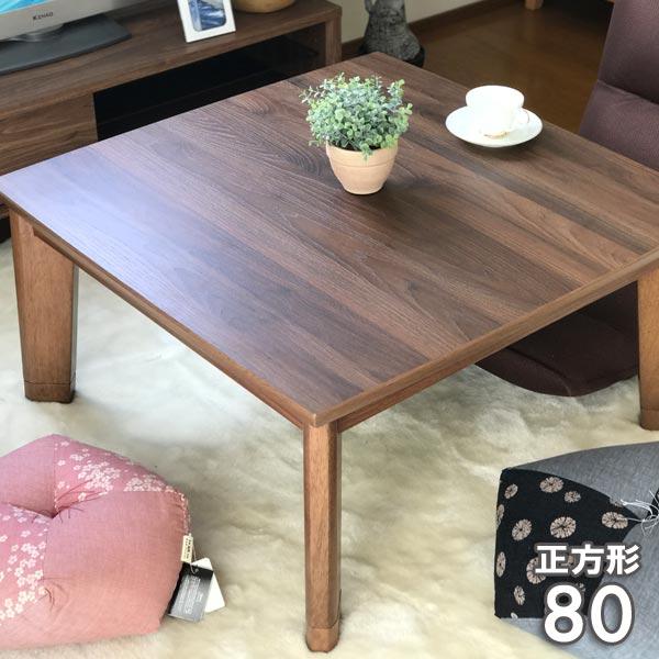 【半額以下】セール 【在庫処分】 ウォールナット柄 対角脚 こたつ テーブル コタツ 正方形 幅80cm センターテーブル 北欧 【送料無料】