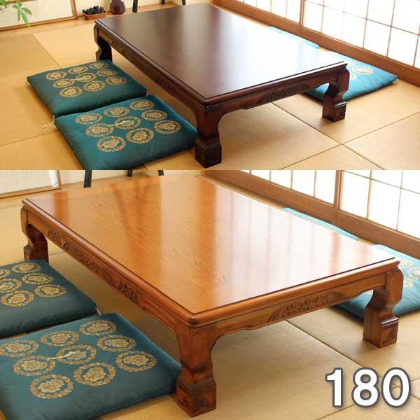 【半額以下】セール 座卓テーブル 180cm 和風 古民家テーブル おしゃれ センターテーブル 木製 ローテーブル 大型 ケヤキ調 シタン調 高級