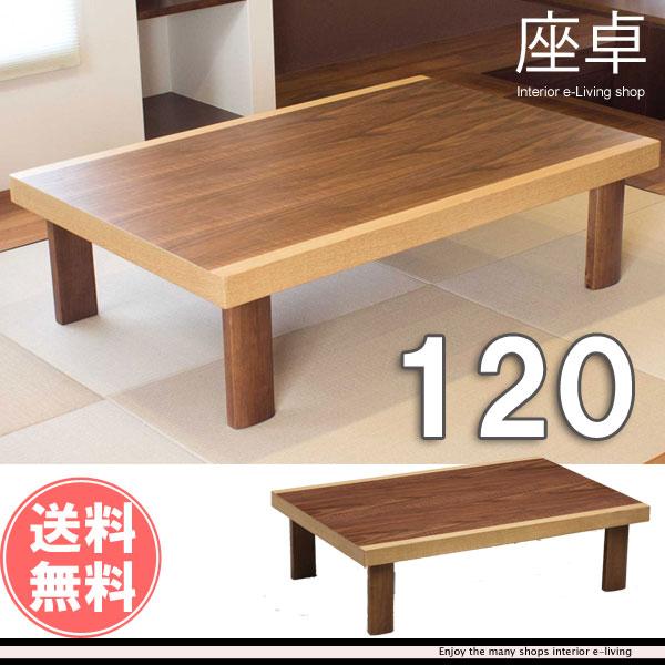 【半額以下】セール 座卓 折りたたみ テーブル 120cm おしゃれ センターテーブル 北欧 木製 ローテーブル ウォールナット オーク 折れ脚 舟かくし
