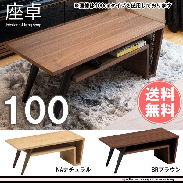 【半額以下】セール 座卓 テーブル 100cm おしゃれ 棚付き センターテーブル 北欧 木製 ローテーブル ウォールナット オーク