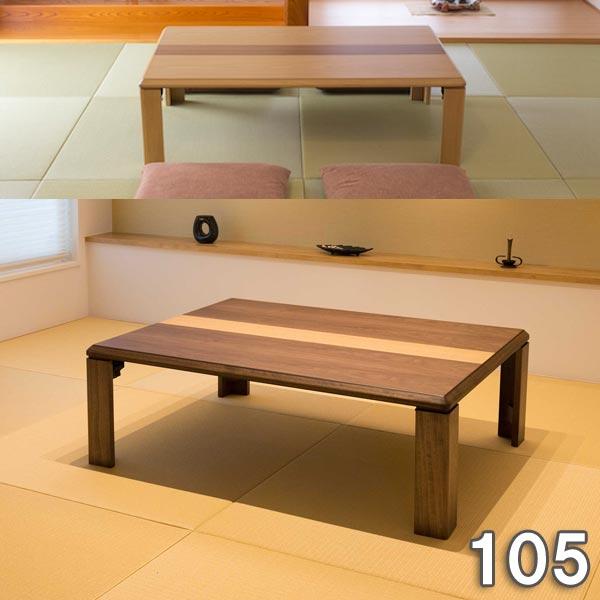 【半額以下】セール 座卓 折りたたみ テーブル 105cm おしゃれ センターテーブル 北欧 木製 ローテーブル ウォールナット オーク 折れ脚