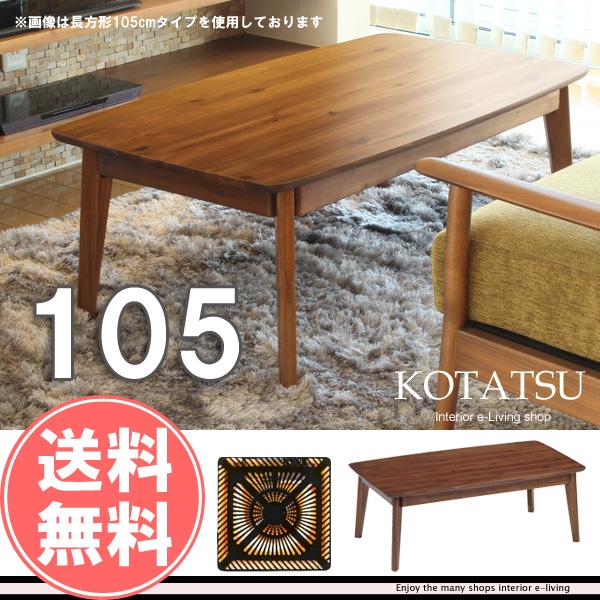 【半額以下】セール こたつ 長方形 105 本体 こたつテーブル 家具調コタツこたつテーブル おしゃれ 木製 北欧 コンパクト ブラウン