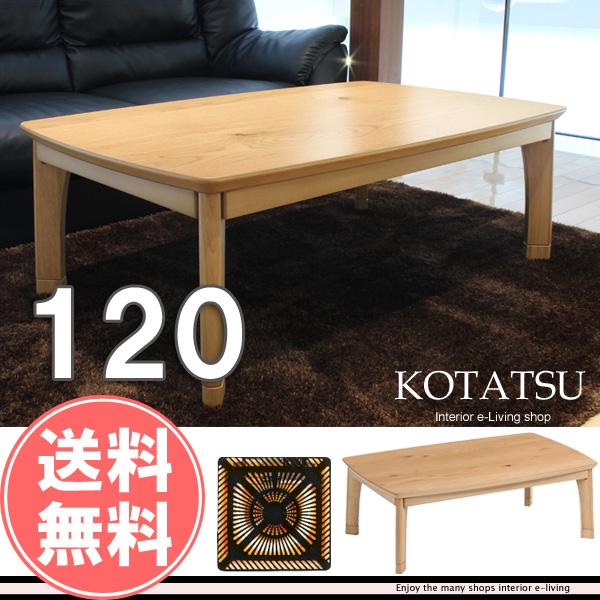 【半額以下】セール こたつ 長方形 120 本体 こたつテーブル 家具調コタツこたつテーブル おしゃれ 木製 北欧 継脚