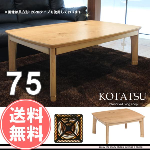 【半額以下】セール こたつ 正方形 75 本体 こたつテーブル 家具調コタツこたつテーブル おしゃれ 木製 北欧 継脚