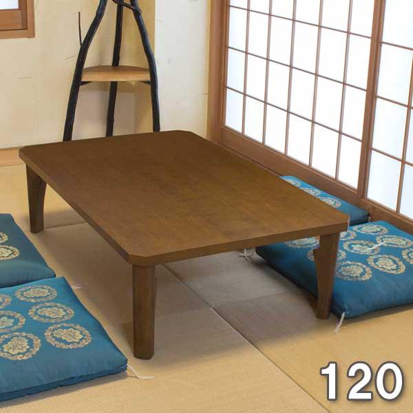 【半額以下】セール 座卓 折りたたみ テーブル 120cm おしゃれ センターテーブル 北欧 木製 ローテーブル オーク 折れ脚