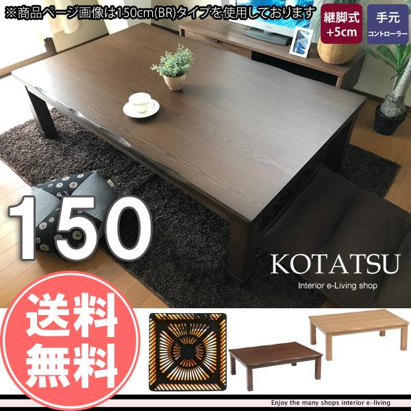 【半額以下】セール こたつ テーブル 長方形 家具調コタツ150 こたつ コタツ  こたつ テーブル こたつ おしゃれ こたつ 北欧 こたつ長方形 こたつ 長方形 150