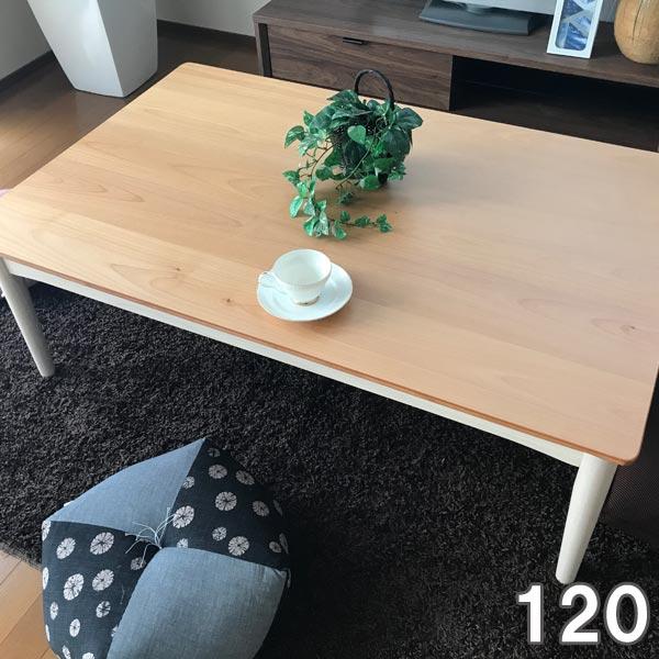 【半額以下】セール こたつ 長方形 120 本体 家具調コタツ こたつテーブル おしゃれ 北欧 木製 ブラウン ナチュラル ツートン 人気 おすすめ