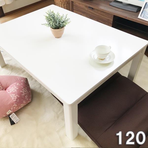 ホワイト 白 こたつ テーブル ブランド品 おしゃれ 北欧 長方形 人気 家具調こたつ コタツ 暖房機器 120cm 送料無料 半額以下 セール 座卓 低価格 炬燵