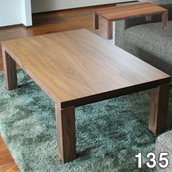 【半額以下】ウォールナット こたつ テーブル 長方形 家具調コタツ135 こたつ コタツ   テーブル おしゃれ 北欧 こたつ 長方形 135 ブラウン