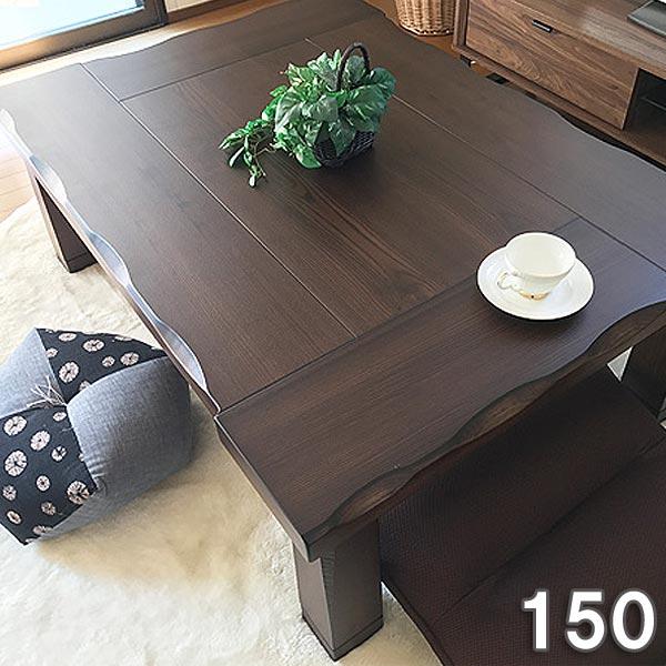 【半額以下】セール こたつ 幅150cm コタツ 暖房器具 長方形こたつ 長方形コタツ