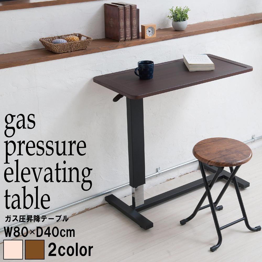 昇降式テーブル ガス圧 ベッド用 テーブル ベッドテーブル パソコンデスク 食事テーブル 介護用 補助テーブル