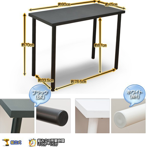 无宽90cm×纵深45cm桌子餐桌桌子餐桌桌子桌子办公桌个人电脑桌子PC桌子工作台