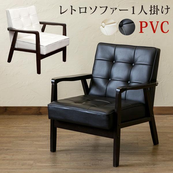 レトロな1Pソファー(PVC2色) 1P 1人掛け  【送料無料】