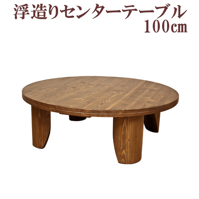 浮造りセンターテーブル(円型100cm幅) センターテーブル センターテーブル 引き出し ローテーブル センターテーブル 木製   【送料無料】