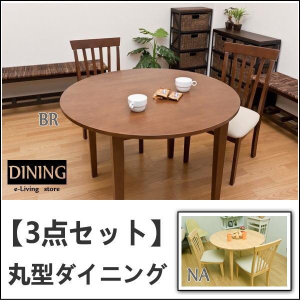 丸型ダイニングテーブル 3点セット ダイニングテーブルセット ダイニングセット ダイニング3点セット 3点セット 食卓セット 食堂セット キッチン家具 ダイニング家具 【送料無料】