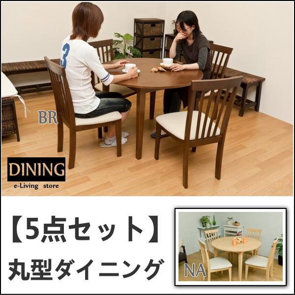 丸型ダイニングテーブル 5点セット ダイニングテーブルセット ダイニングセット ダイニング5点セット 5点セット 食卓セット 食堂セット キッチン家具 ダイニング家具 【送料無料】