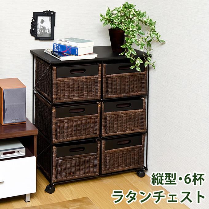 アジアン家具 ラタンチェスト縦型6杯 【送料無料】