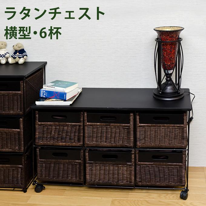 アジアン家具 ラタンチェスト横型6杯 【送料無料】