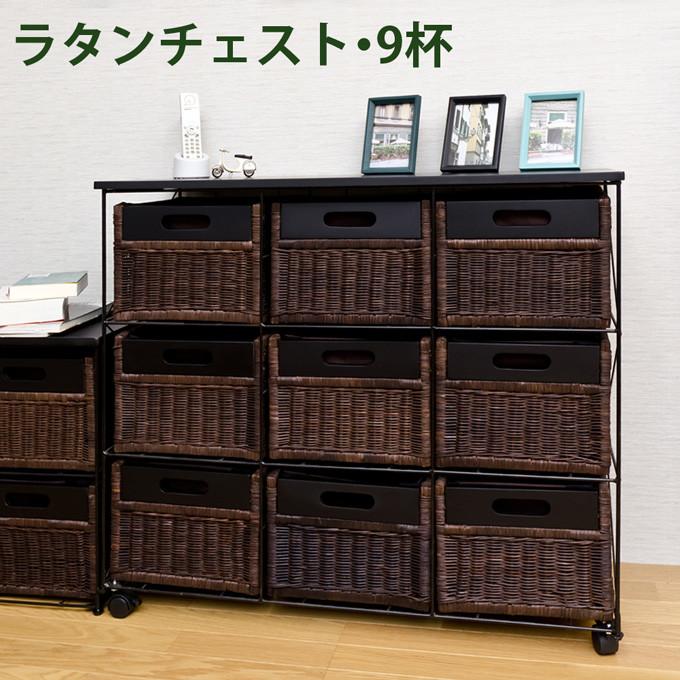 アジアン家具 ラタンチェスト収納9杯 【送料無料】