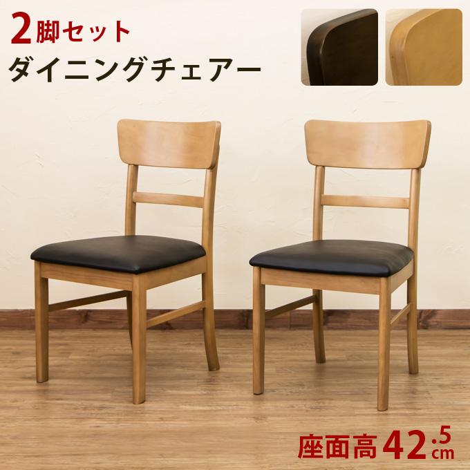 ダイニングチェア 2脚セット ダイニングチェア 2脚セット 椅子 PVC 完成品 天然木 北欧風 【送料無料】