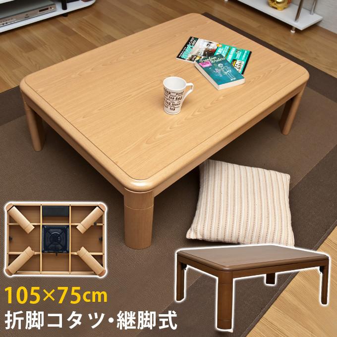 こたつテーブル 角丸 長方形 ブラウン ナチュラル 幅105cm 【送料無料】
