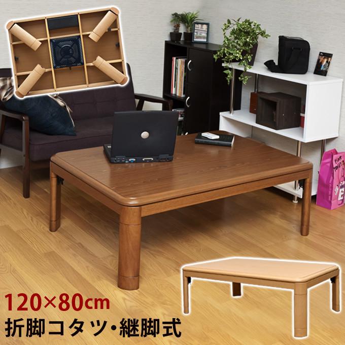 こたつテーブル 角丸 長方形 ブラウン ナチュラル 幅120cm 【送料無料】