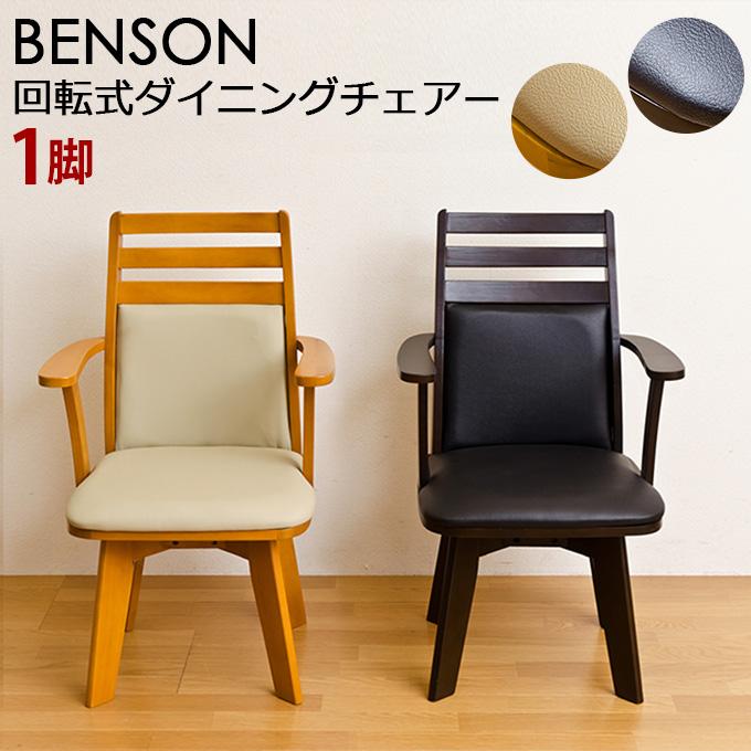 【スーパーセール限定価格】ダイニングチェア 椅子 いす イス ダイニングチェア 回転式 木製 ハイバック 1脚 【送料無料】