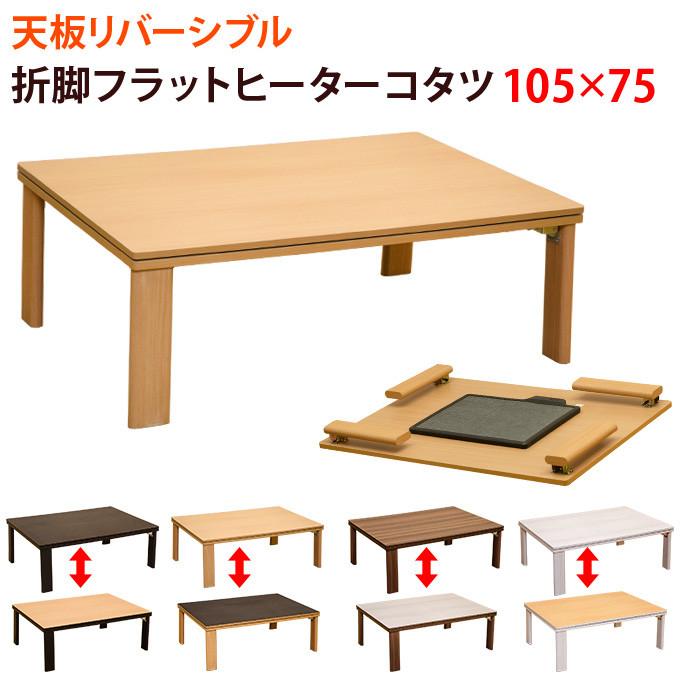 折れ脚のフラットヒーターコタツ 105x75 長方形 こたつ テーブル コタツ 炬燵 長方形 ローテーブル 【送料無料】