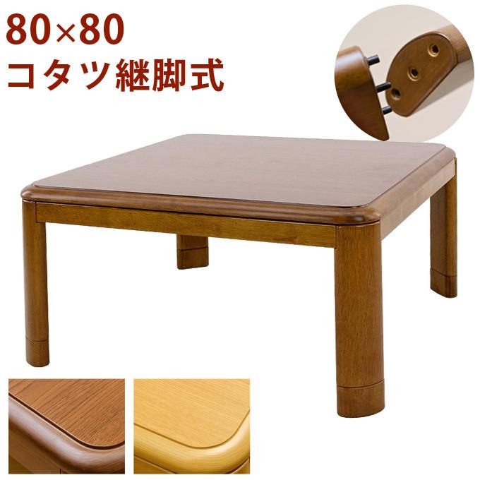 こたつテーブル 角丸 正方形 ブラウン ナチュラル 幅80cm 【送料無料】