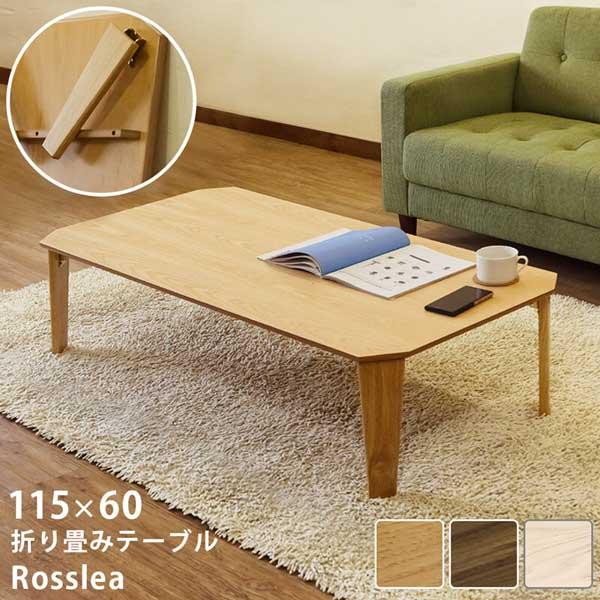 折りたたみテーブル ローテーブル センターテーブル 幅115cm 座卓 木製折畳みテーブル 【送料無料】
