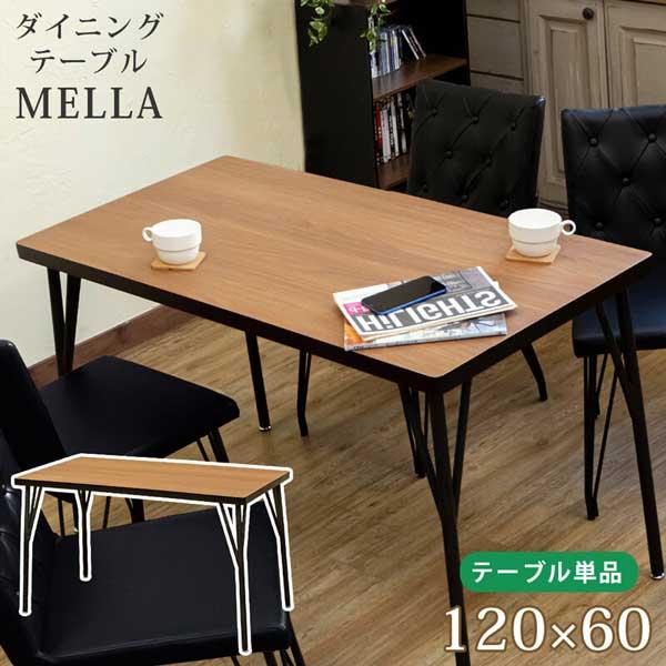 ダイニングテーブル 長方形 120cmx60cm 角丸 アンティーク調 おしゃれ 安い 北欧 木製【送料無料】