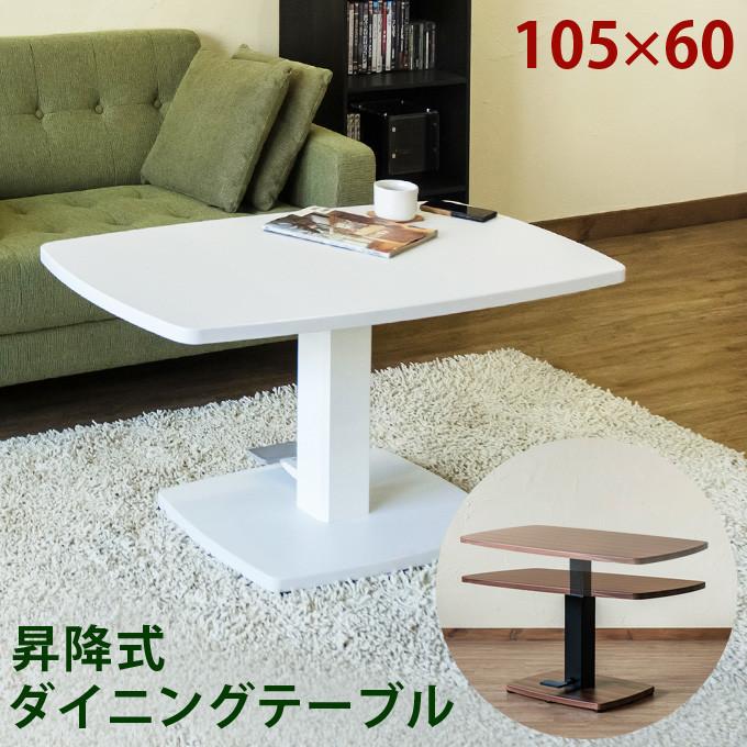 昇降式テーブル 105cm リフティングテーブル アップダウンテーブル リフトアップテーブル ダイニングテーブル おしゃれ 【送料無料】