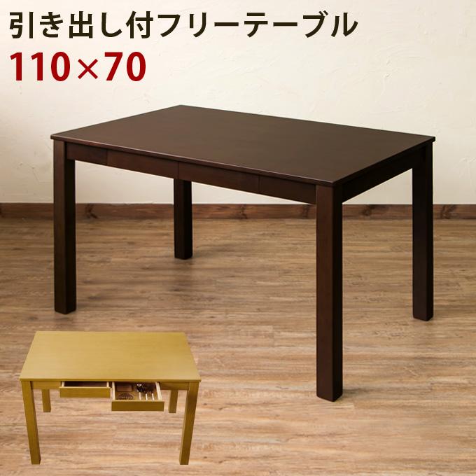 ダイニングテーブル おしゃれ 安い 北欧 無垢 引き出し付 幅110cm 木製 アジャスター付き 長方形 4人用【送料無料セール】