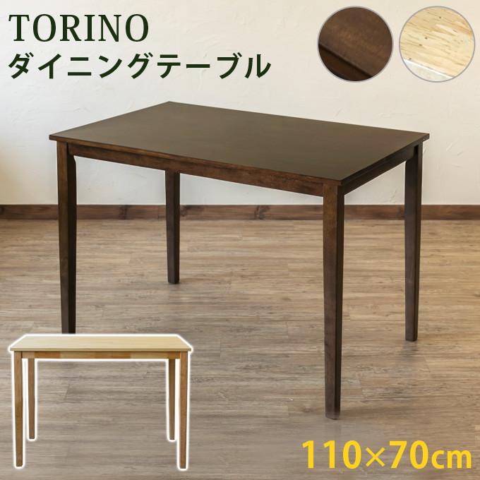 ダイニングテーブル ダイニングテーブル 110×70cm 北欧風 デザイン 人気 【送料無料】