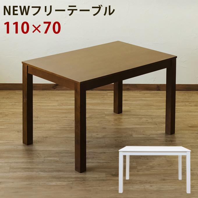 のダイニングテーブル ブラウン ホワイト シンプル ダイニングテーブル 市場 単品 幅110cm おしゃれ 北欧 奉呈 木製 送料無料