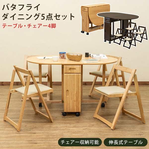 【スーパーセール限定価格】バタフライダイニングテーブルセット 5点セット 折りたたみ式ダイニングセット チェア テーブル 木製 【送料無料】