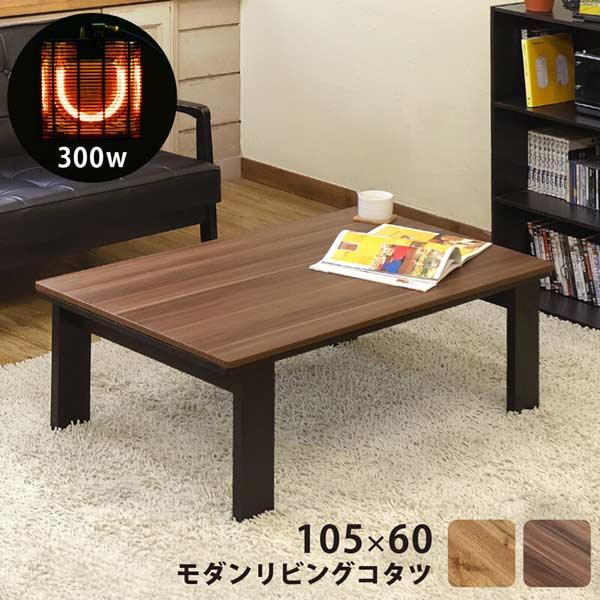 こたつテーブル 105×60 長方形 おしゃれ【送料無料】