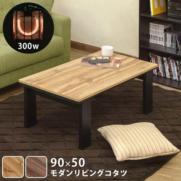こたつテーブル 90×50 長方形 おしゃれ【送料無料】