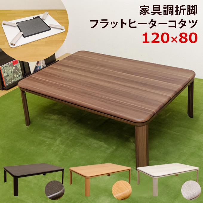 こたつテーブル 120x80 長方形 センターテーブル フラットヒーター おしゃれ 折脚 長方形 センターテーブル 北欧 おしゃれ 長方形 こたつ テーブル コタツ 炬燵 長方形 ローテーブル 【送料無料】