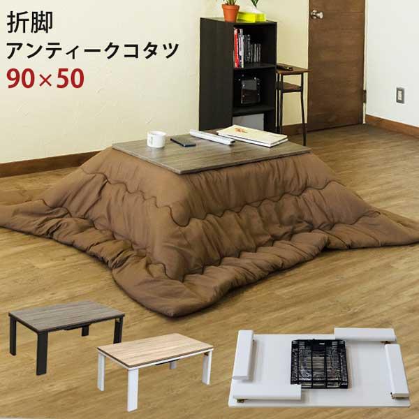 こたつテーブル 長方形 90 アンティーク【送料無料】