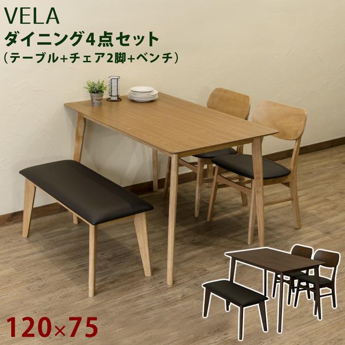 ダイニングテーブルセット 4人 4点  幅120cm 北欧 木製 天然木 アッシュ突板 【送料無料】