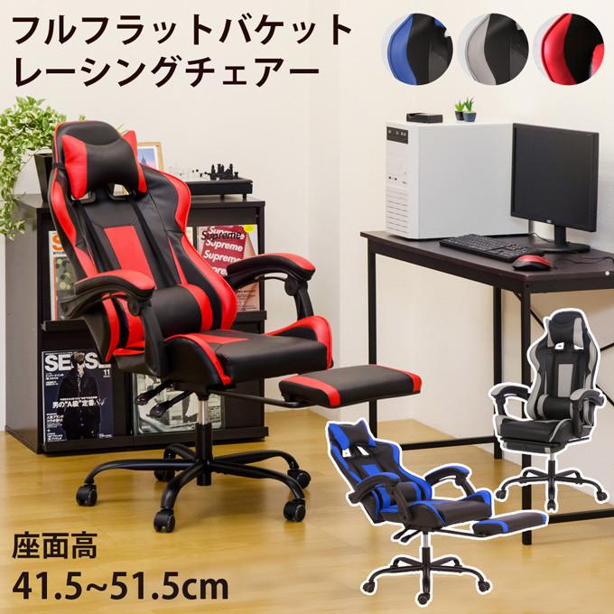レーシングチェア ゲーミングチェア パソコンチェアー 椅子 いす デスクチェア オフィスチェアー ハイバック 【送料無料】