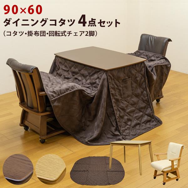 ダイニングこたつテーブル 4点セット ハイこたつ 木製 90cm×60cm 長方形 キャスター 【送料無料】
