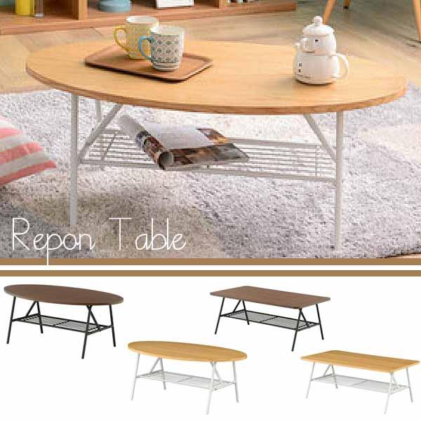 棚付き リビングテーブル 北欧 カフェ センターテーブル