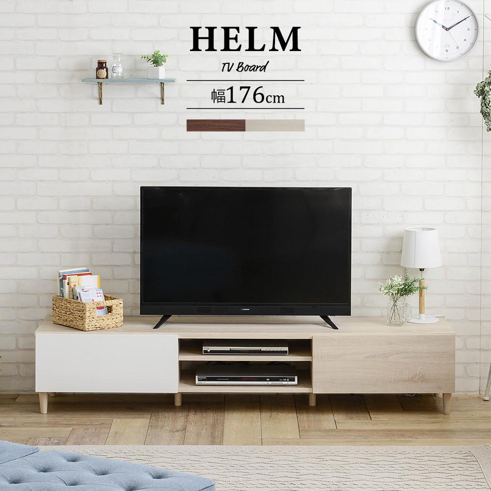 【スーパーセール限定価格】テレビ台 幅176cm ローボード 木製 人気 おしゃれ 北欧 収納付き 鏡面加工