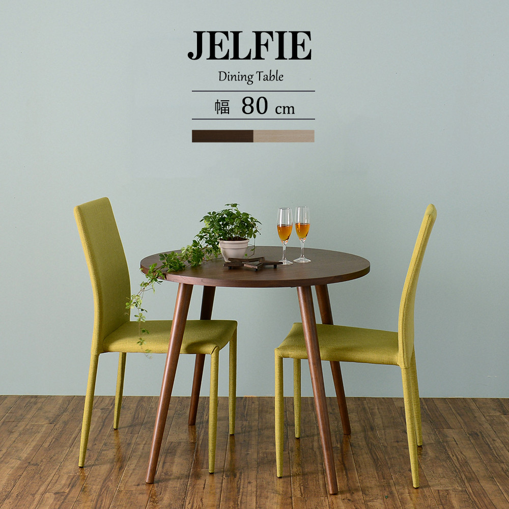 【スーパーセール限定価格】ダイニングテーブル 北欧 ダイニングテーブル 丸型 円形 おしゃれ 幅80cm