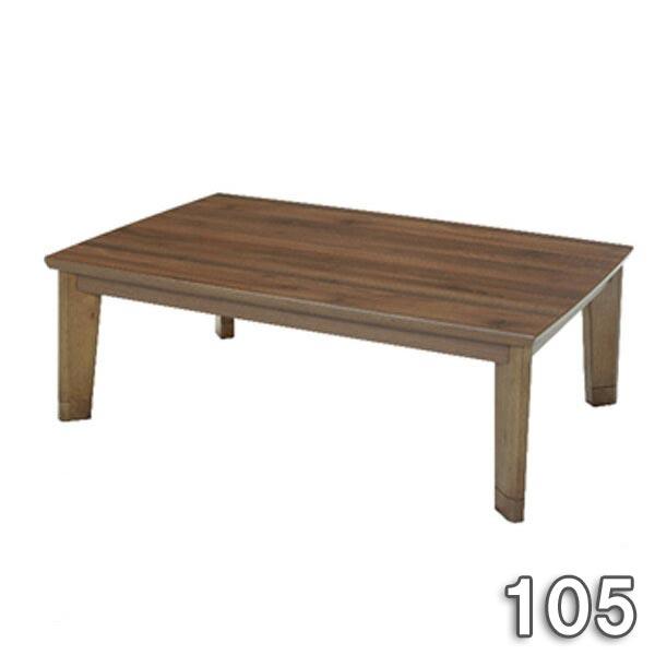 【半額以下】セール 【在庫処分】 ウォールナット柄 対角脚 こたつ テーブル コタツ 長方形 幅105cm センターテーブル 北欧 【送料無料】