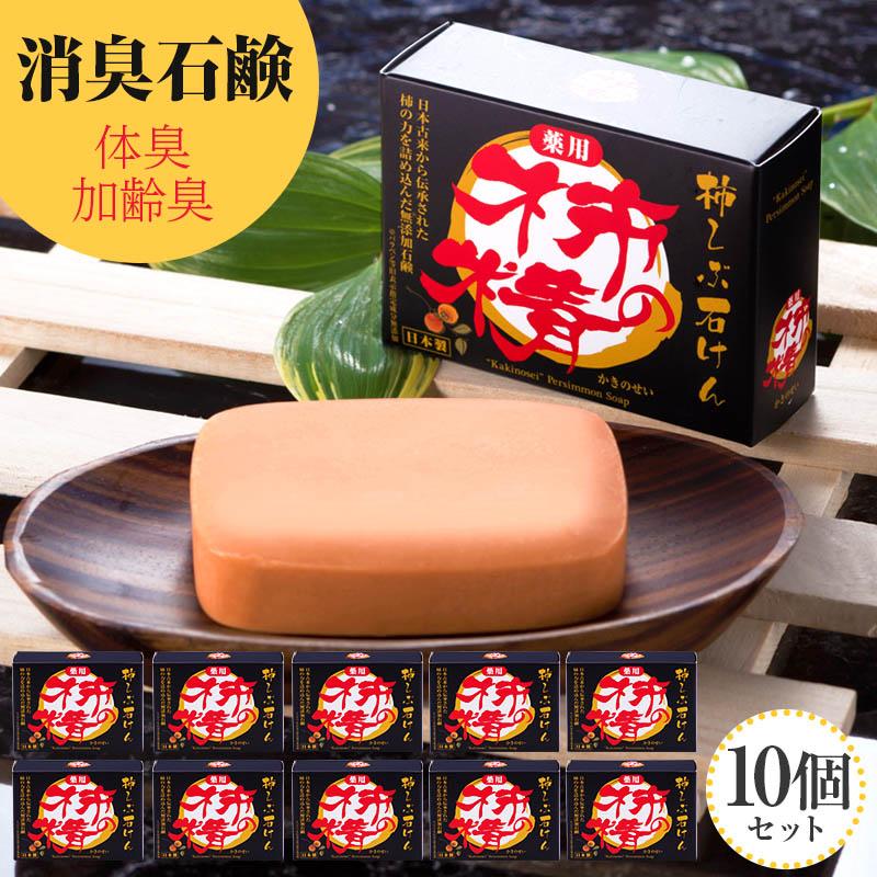 【10個セット】 薬用 柿渋石けん 柿の精 90g