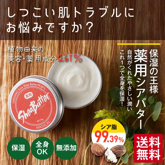 【マジカル薬用シアバター40g×5個セット】